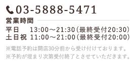 03-5888-5471