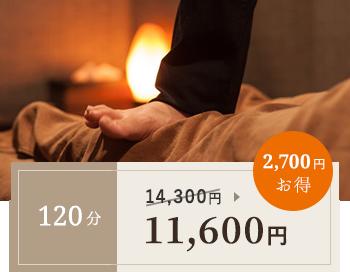 120分 11,600円