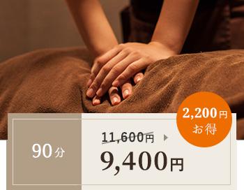 90分 9,400円