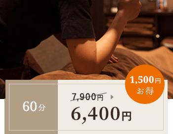 60分 6,400円