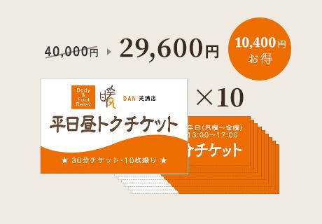 昼トクチケット10枚つづり29,600円【10,400円お得】